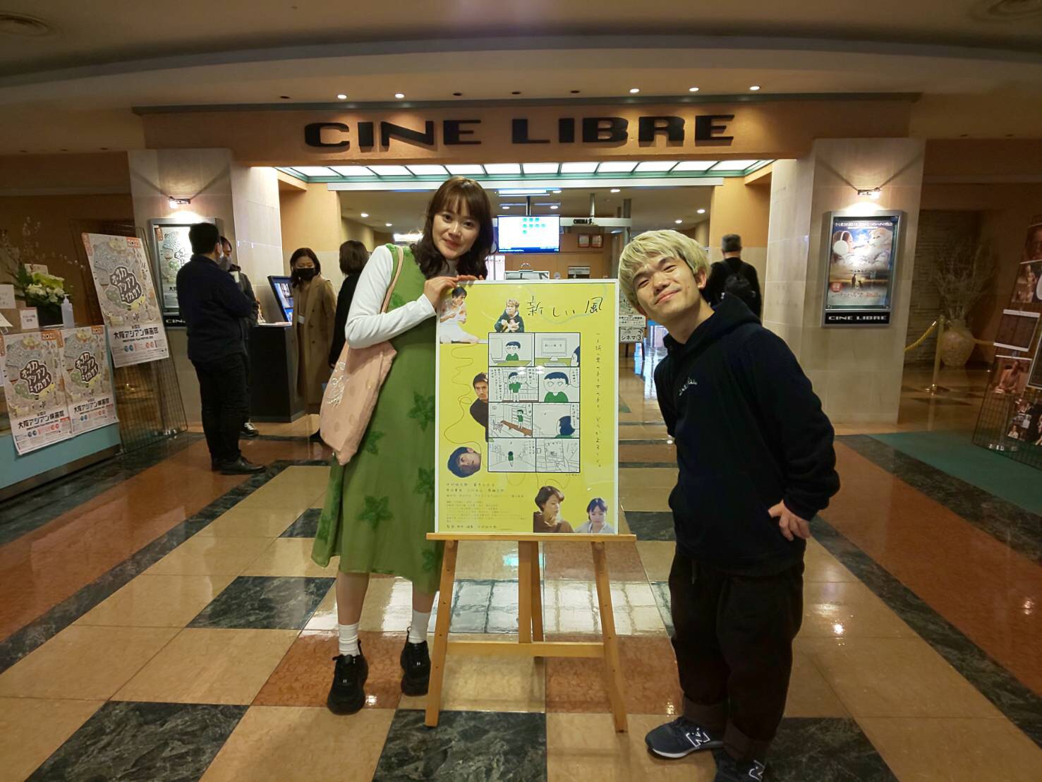 Featured image for An Interview with Yutaro Nakamura, Director of A NEW WIND BLOWS [Osaka Asian Film Festival 2021]