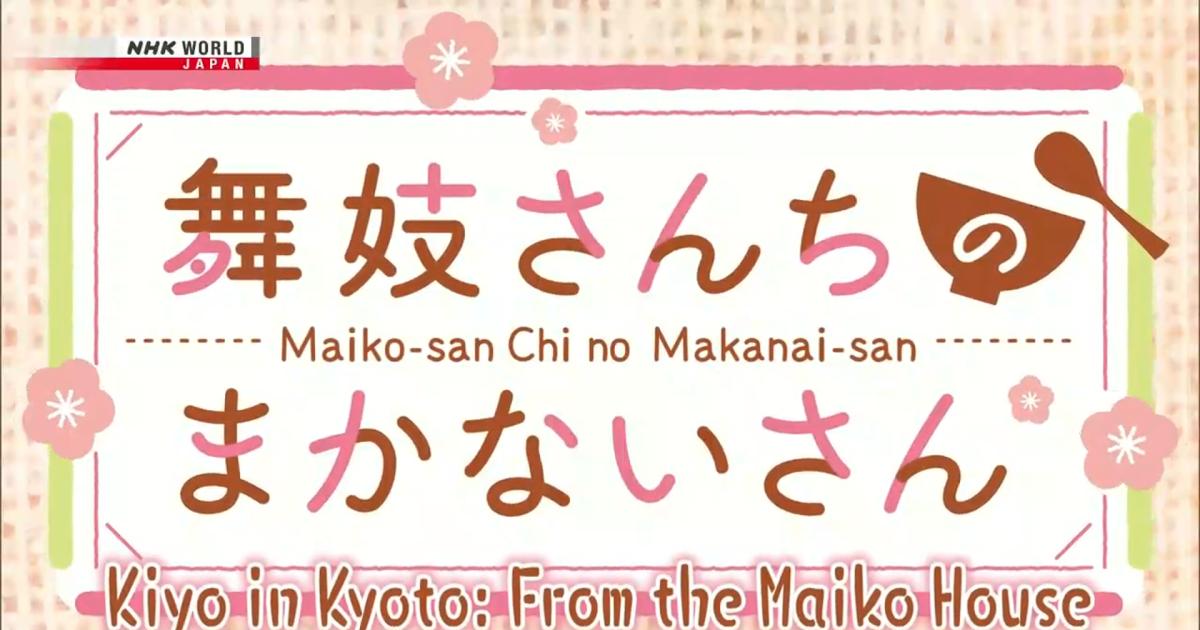 Featured image for Sunday Maiko: Maiko-san chi no Makanai-san anime preview.