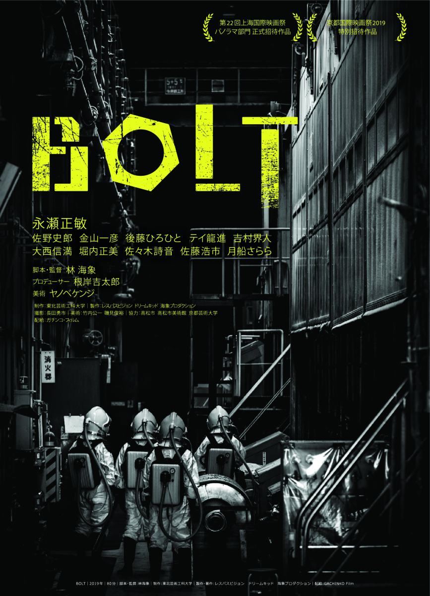 Featured image for Bolt (2020) review [Nippon Connection 2021]