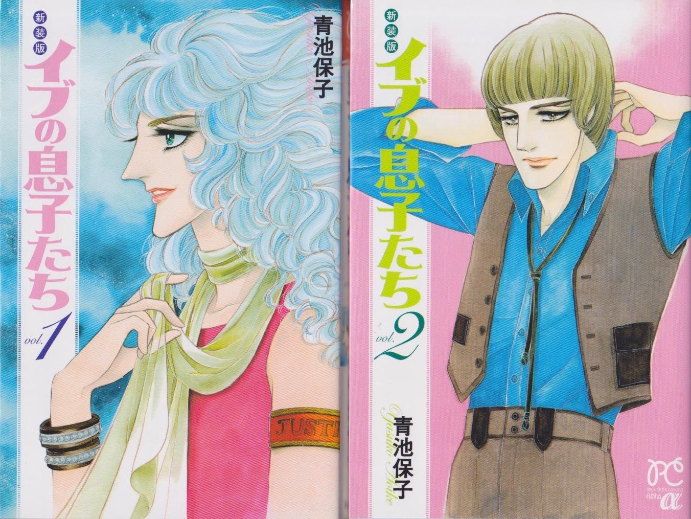 Featured image for Eve no Musuko-tachi: Aoike Yasuko