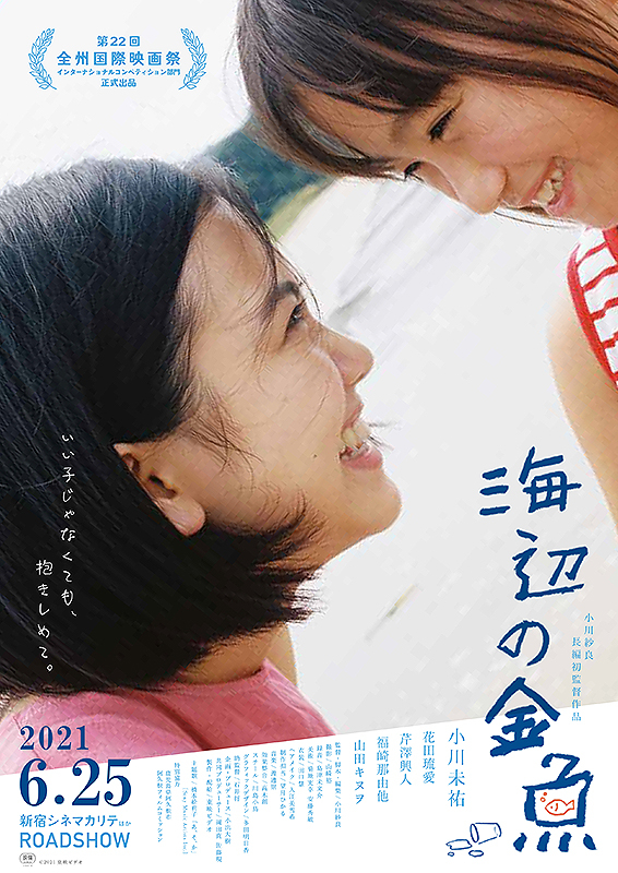Featured image for Japanese Films at the Udine Far East Film Festival 2021 (June 24 – July 02nd)