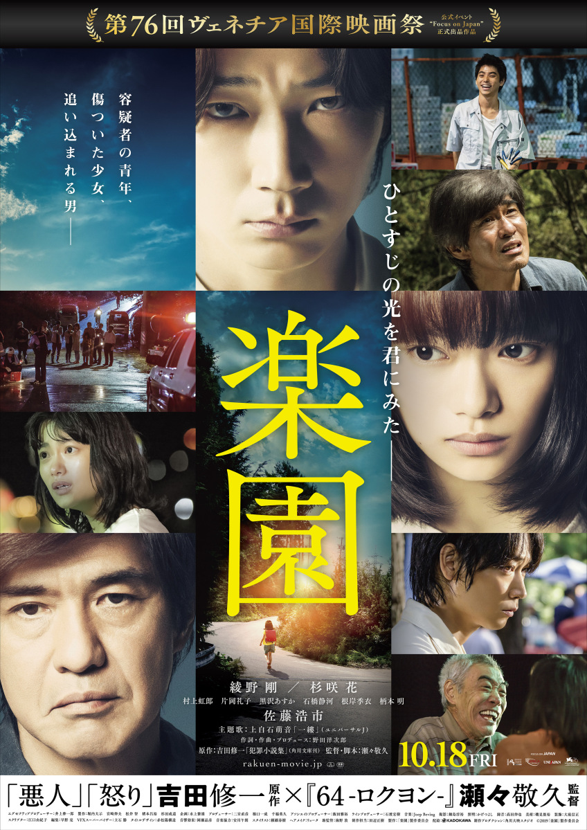 Featured image for The Promised Land (2019) review [Nippon Connection 2021]