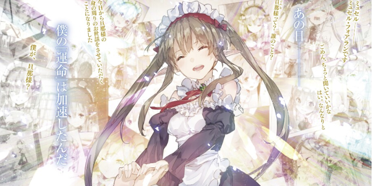 Featured image for Light Novels Releasing This Week June 14-20, 2021