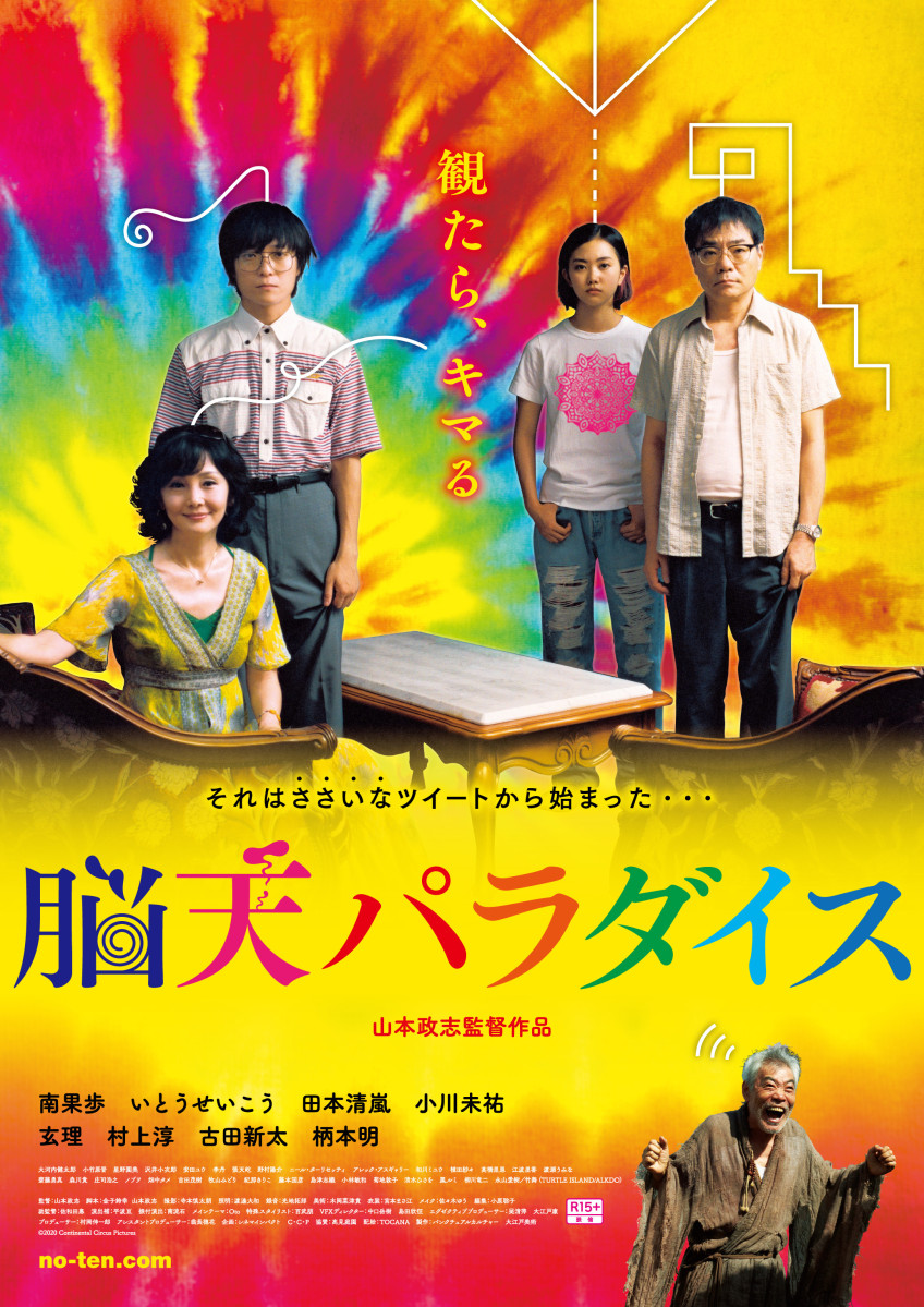 Featured image for Wonderful Paradise (2020) review [Nippon Connection 2021]