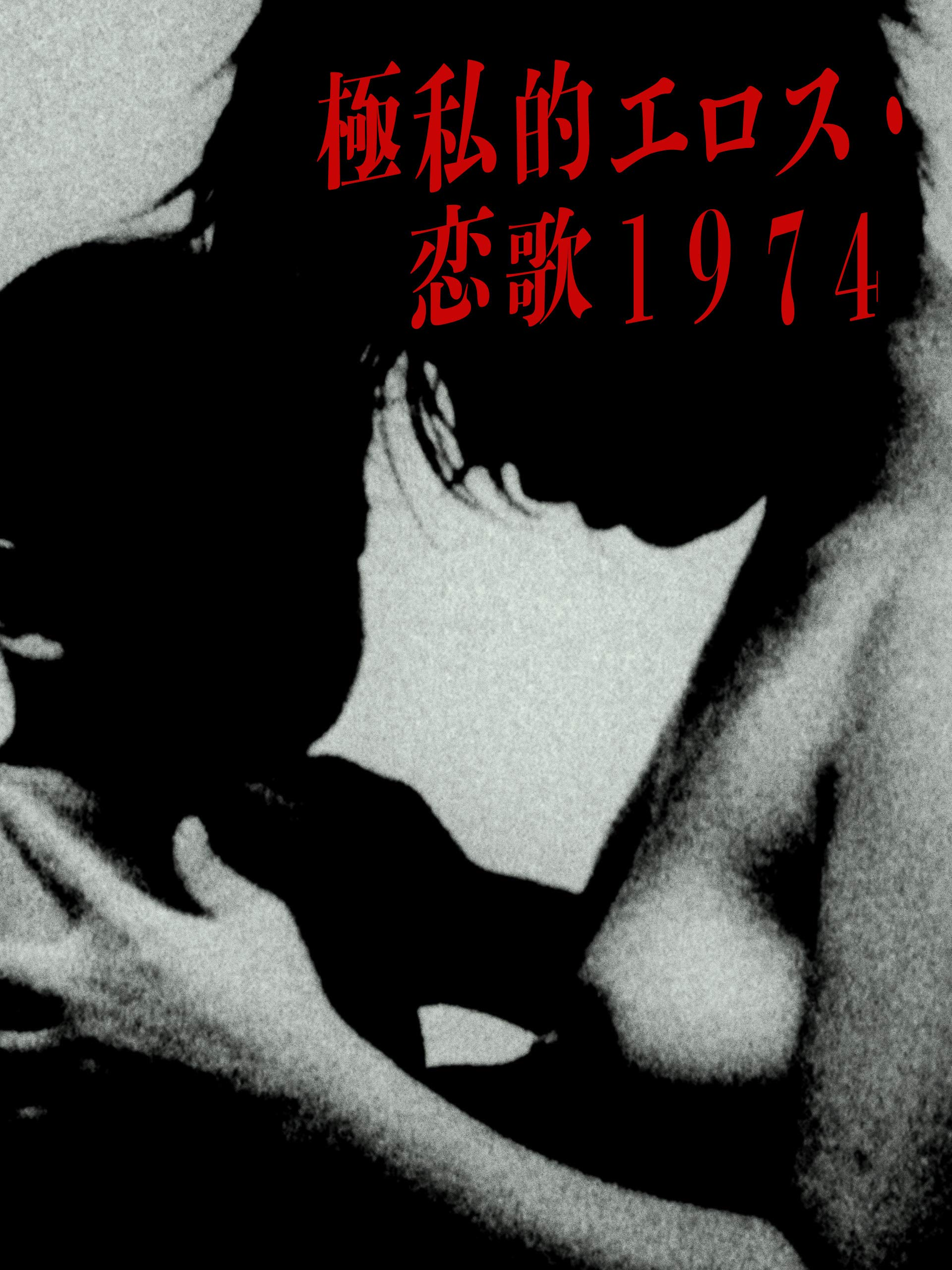 Featured image for Extreme Private Eros: Love Song 1974  極私的エロス 恋歌1974 Director: Kazuo Hara  Producer: Sachiko Kobayashi (1974)
