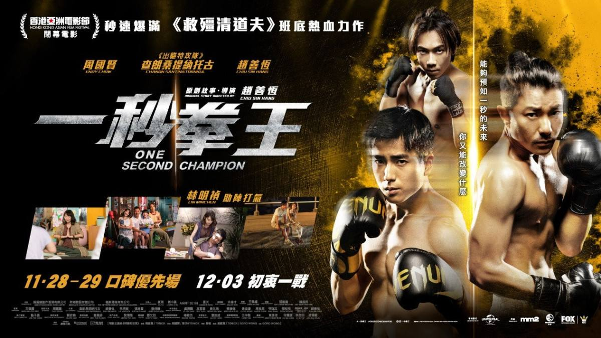Featured image for One Second Champion (一秒拳王, Chiu Sin-Hang, 2020)