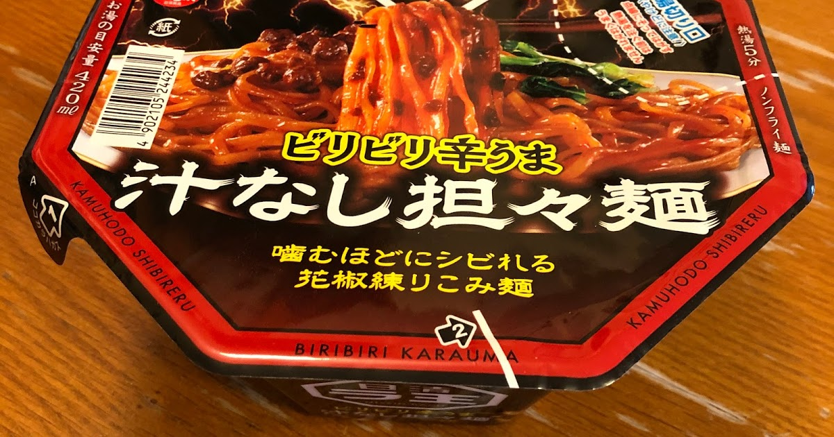 Featured image for Nissin RAOH Shirunashi Tantanmen (日清ラ王 汁なし担々麺) Review