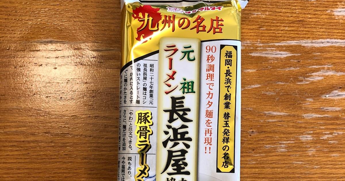 Featured image for Marutai Famous Stores Premium Nagahamaya Tonkotsu Ramen Review