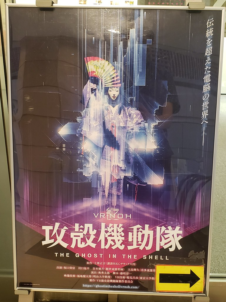 Featured image for VR Noh 攻殻機動隊 The Ghost in the Shell
