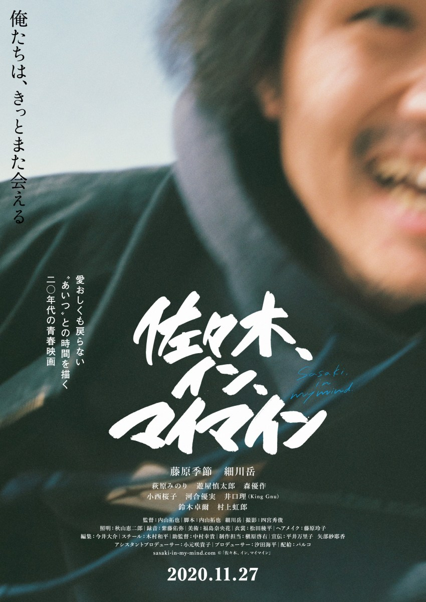 Featured image for Sasaki In My Mind (2020) review [Nippon Connection 2021]