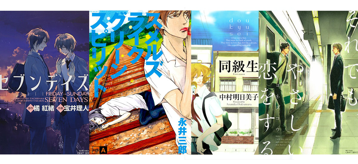 Featured image for The BL Manga Starter Kit