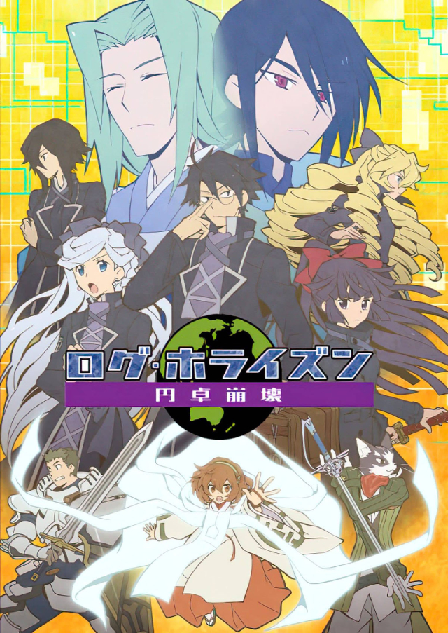 Featured image for Log Horizon: Destruction of the Round Table
