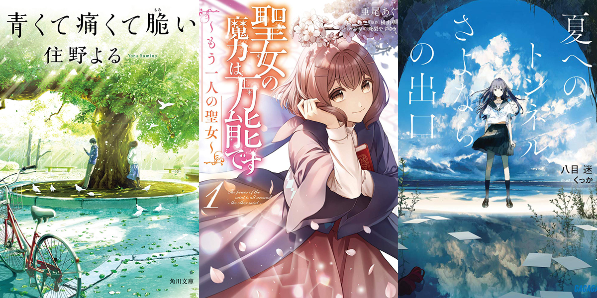 Featured image for More Light Novel and LN Related Licenses from Seven Seas