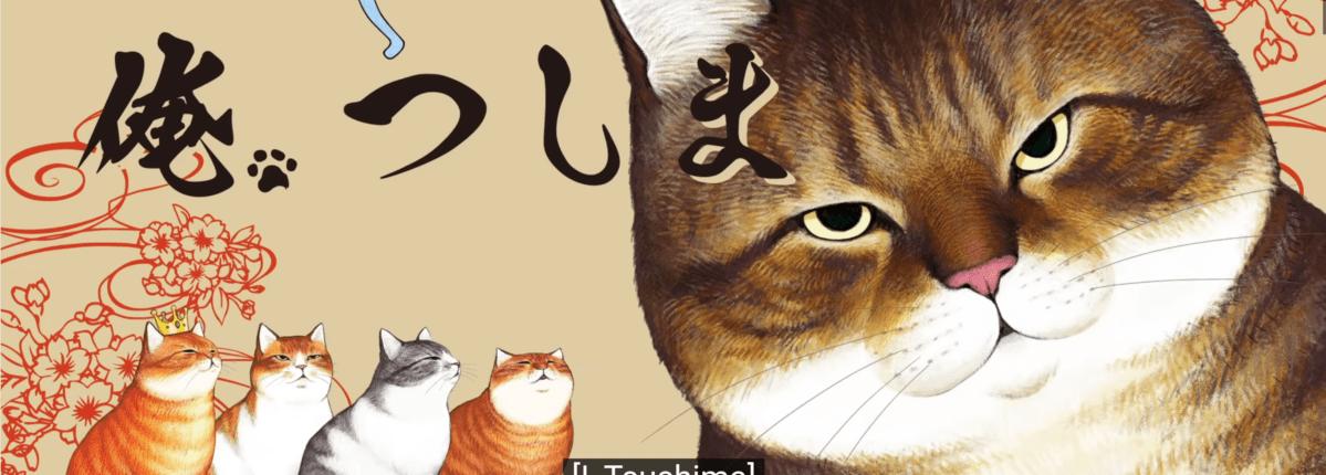 Featured image for First Impression: I, Tsushima