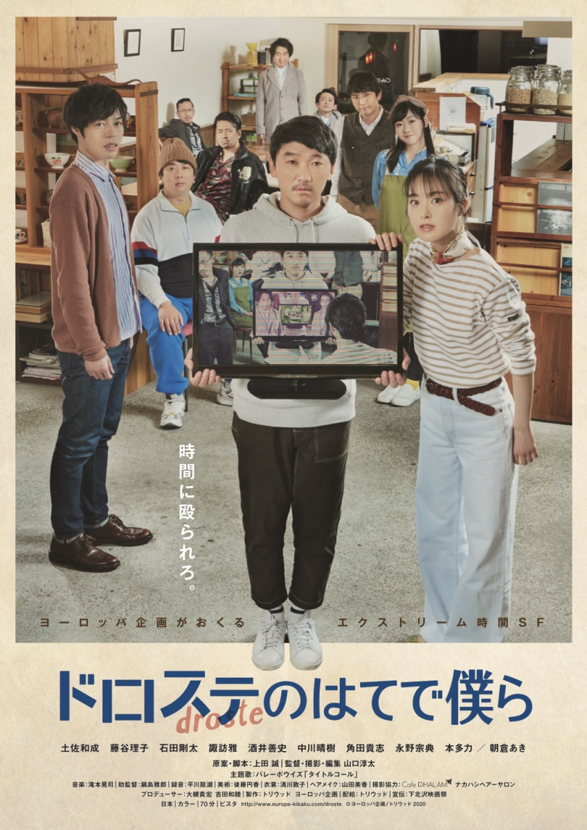 Featured image for Beyond the two infinite minutes (2021) review [Nippon connection 2021]