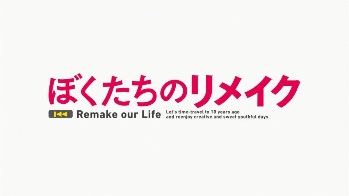 Featured image for First Look: Remake Our life!