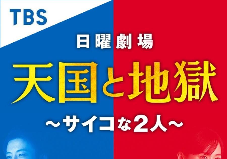 Featured image for Tengoku to Jigoku: Psychona futari (2021) [Drama Review]