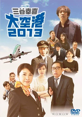 Featured image for Airport 2013 [Film Review]