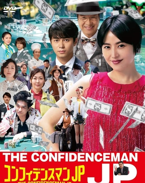 Featured image for The Confidence Man JP (2018) [Drama Review]