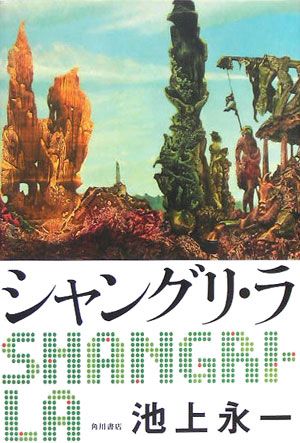 Featured image for シャングリ・ラ ~ Shangri La
