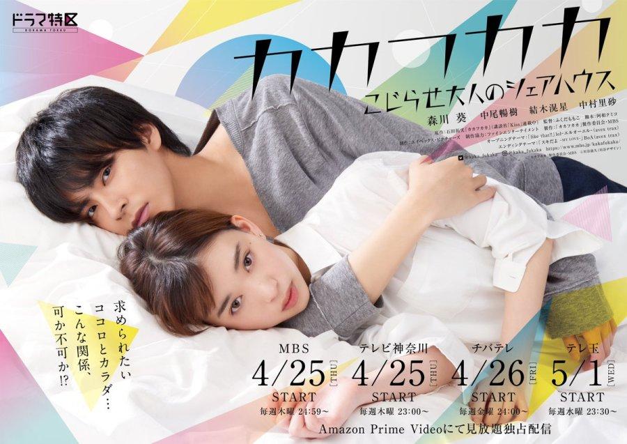 Featured image for A-Z Drama Challenge: Kakafukaka