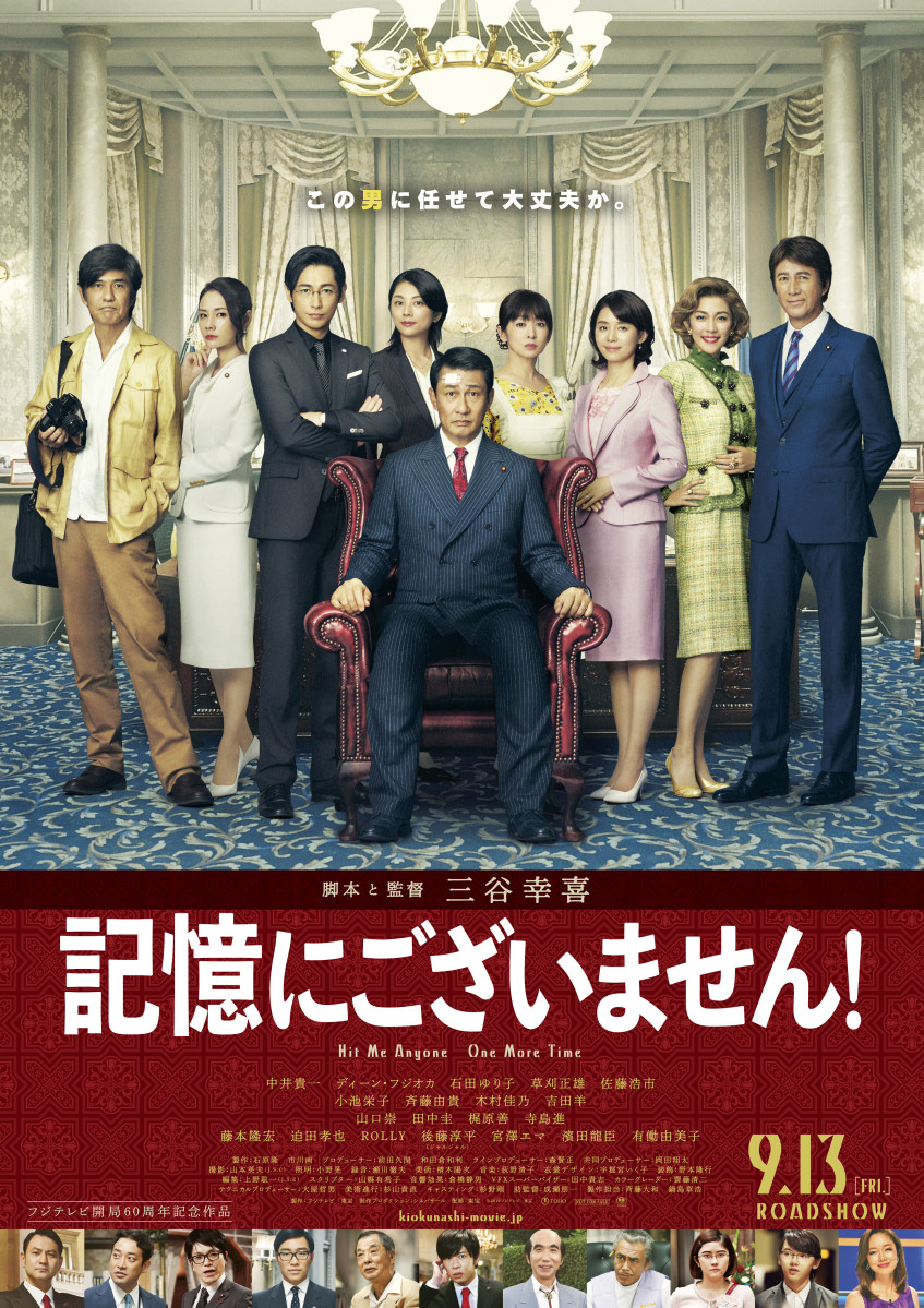 Featured image for Hit Me Anyone One More Time (2019) review [Nippon connection Online]