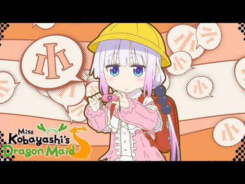 Featured image for Tune of the Week(ish): Miss Kobayashi's Dragon Maid S' Ai no Supreme!