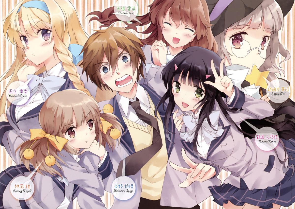 Featured image for Kono Naka ni Hotori, Imouto ga Iru! この中に1人、妹がいる!