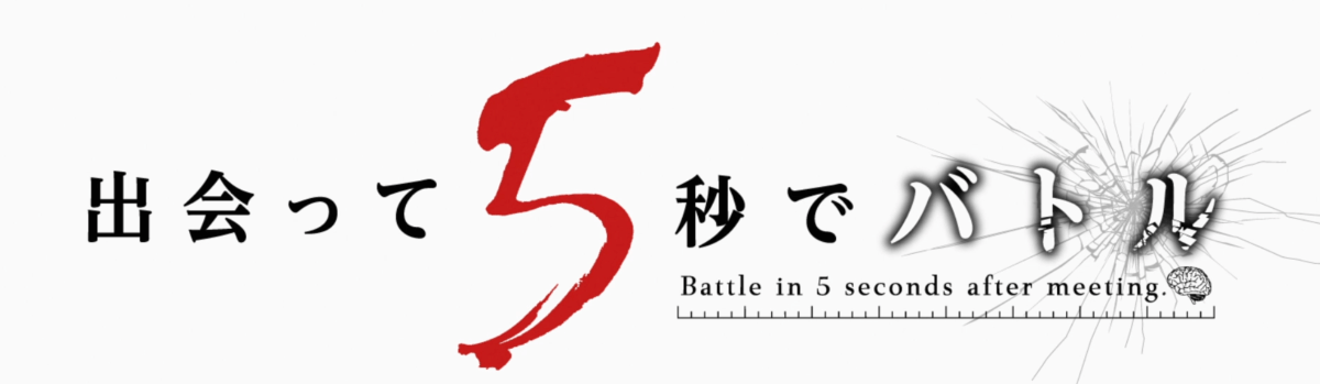 Featured image for First Impression: Battle Game in 5 Seconds