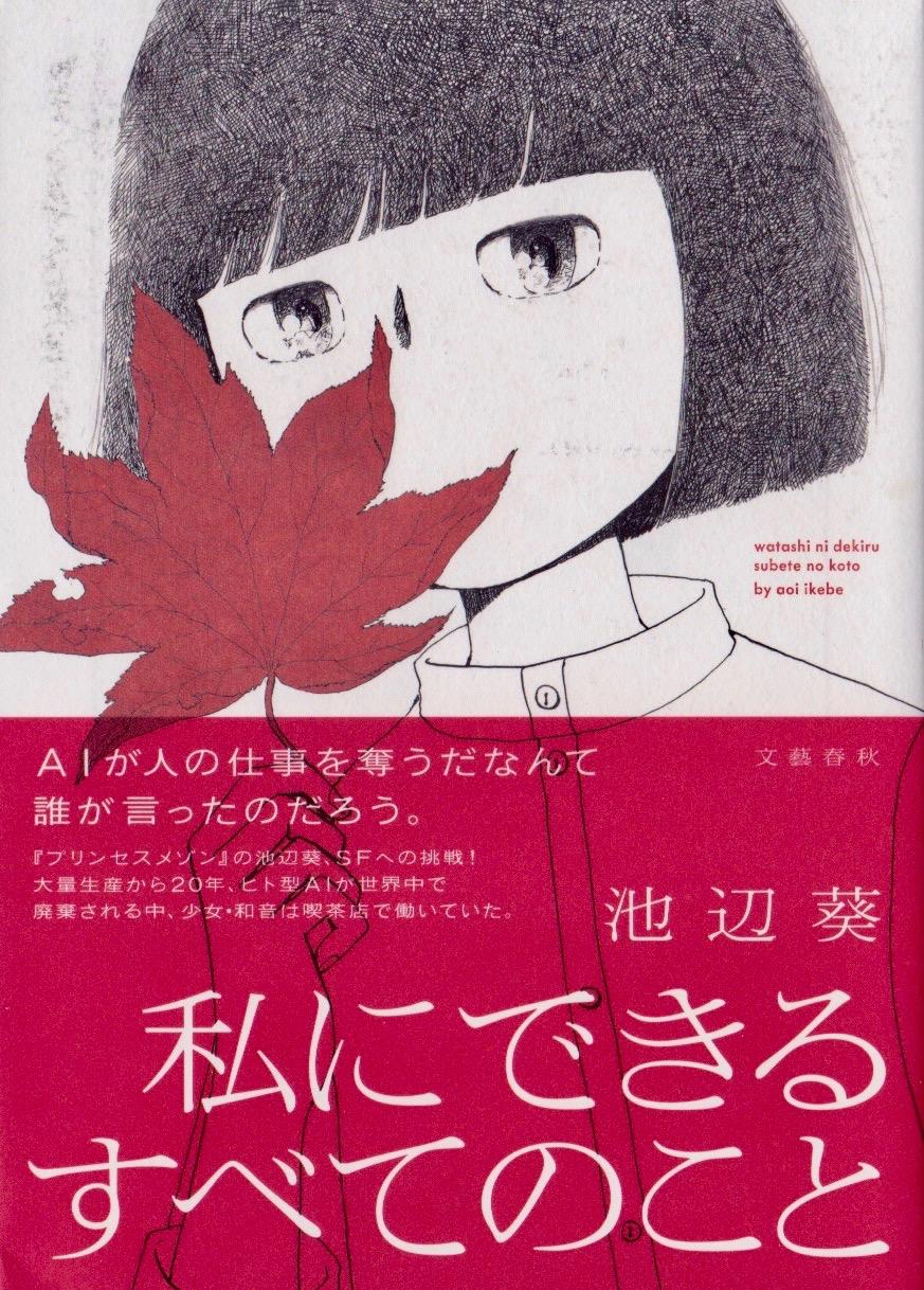 Featured image for Watashi ni Dekiru Subete no Koto: Ikebe Aoi