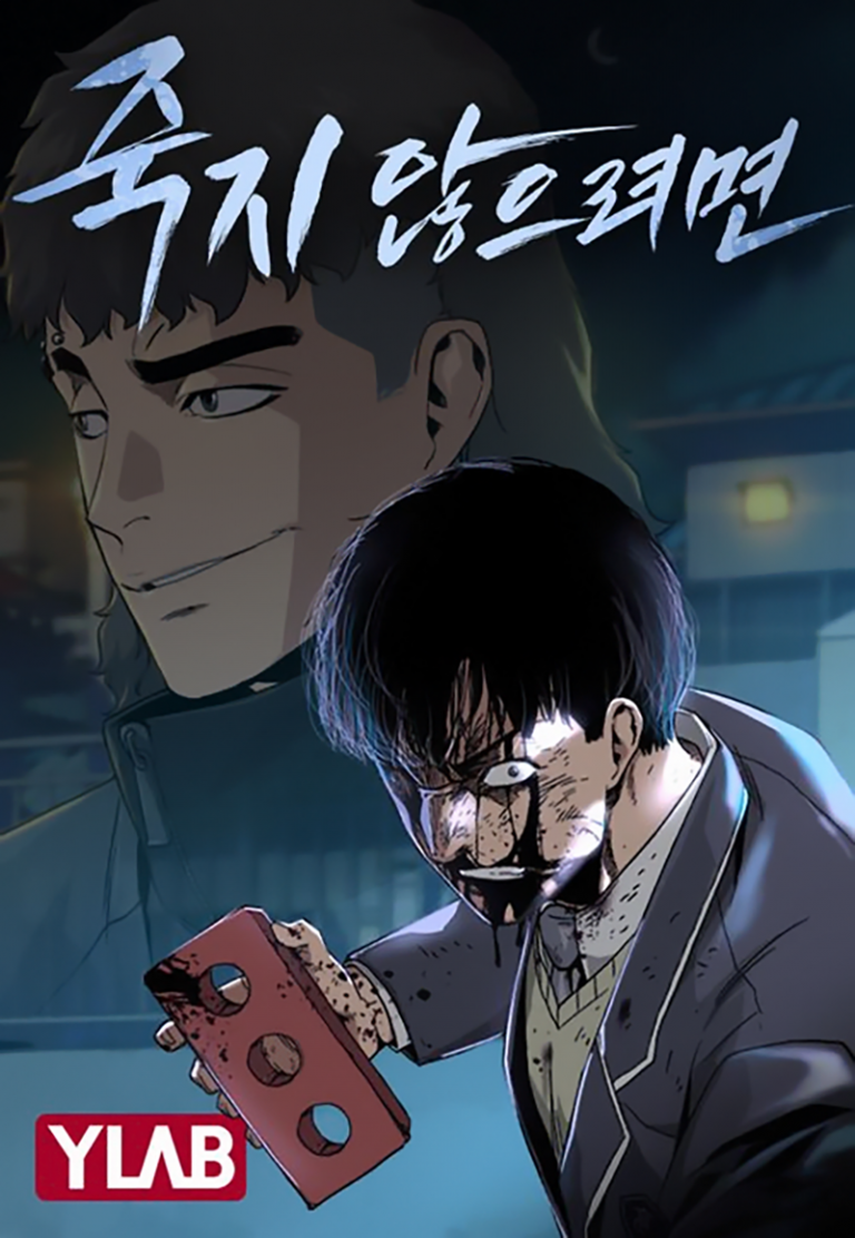 Featured image for TO NOT DIE – Future Potential or Another Generic Revengeful Manhwa ?