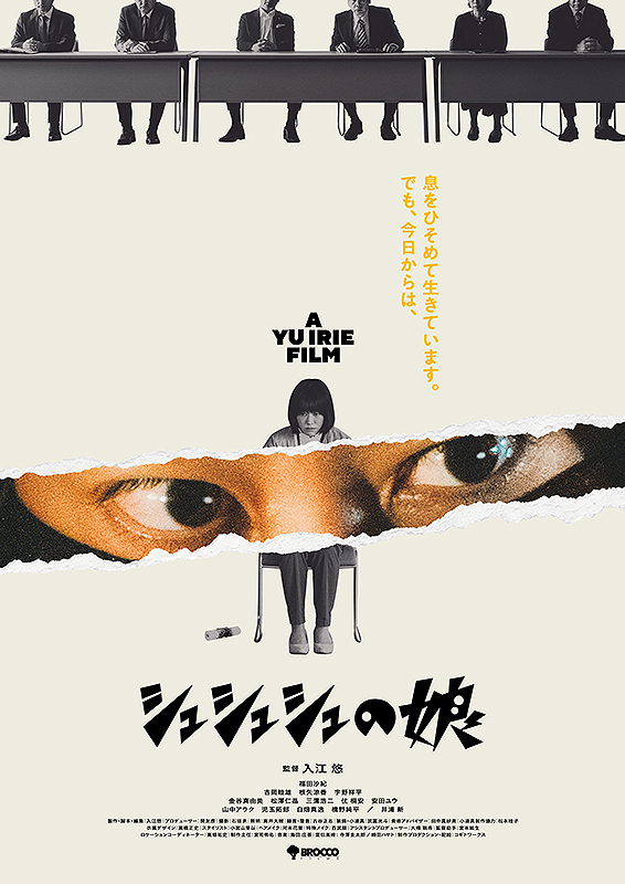 Featured image for A Preview of the Japanese Titles at the New York Asian Film Festival 2021 (August 06th – 22nd)