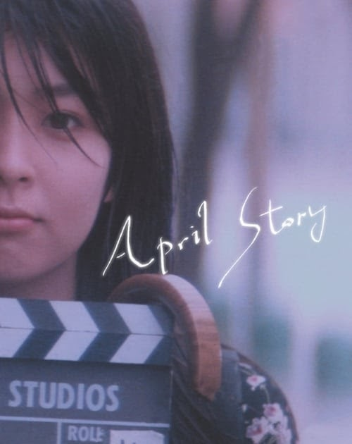 Featured image for April Story (1998) [Film Review]