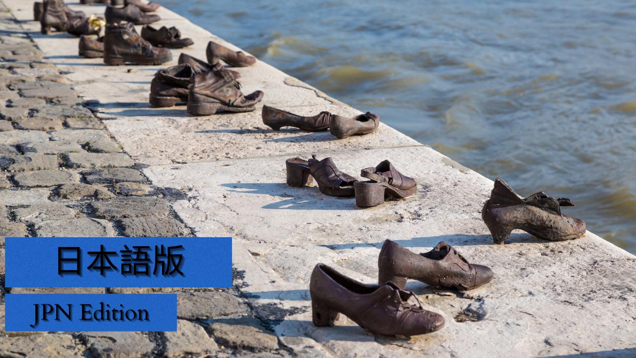 Featured image for ユダヤ人から見た小林賢太郎氏のホロコーストコント(JPN Editon)