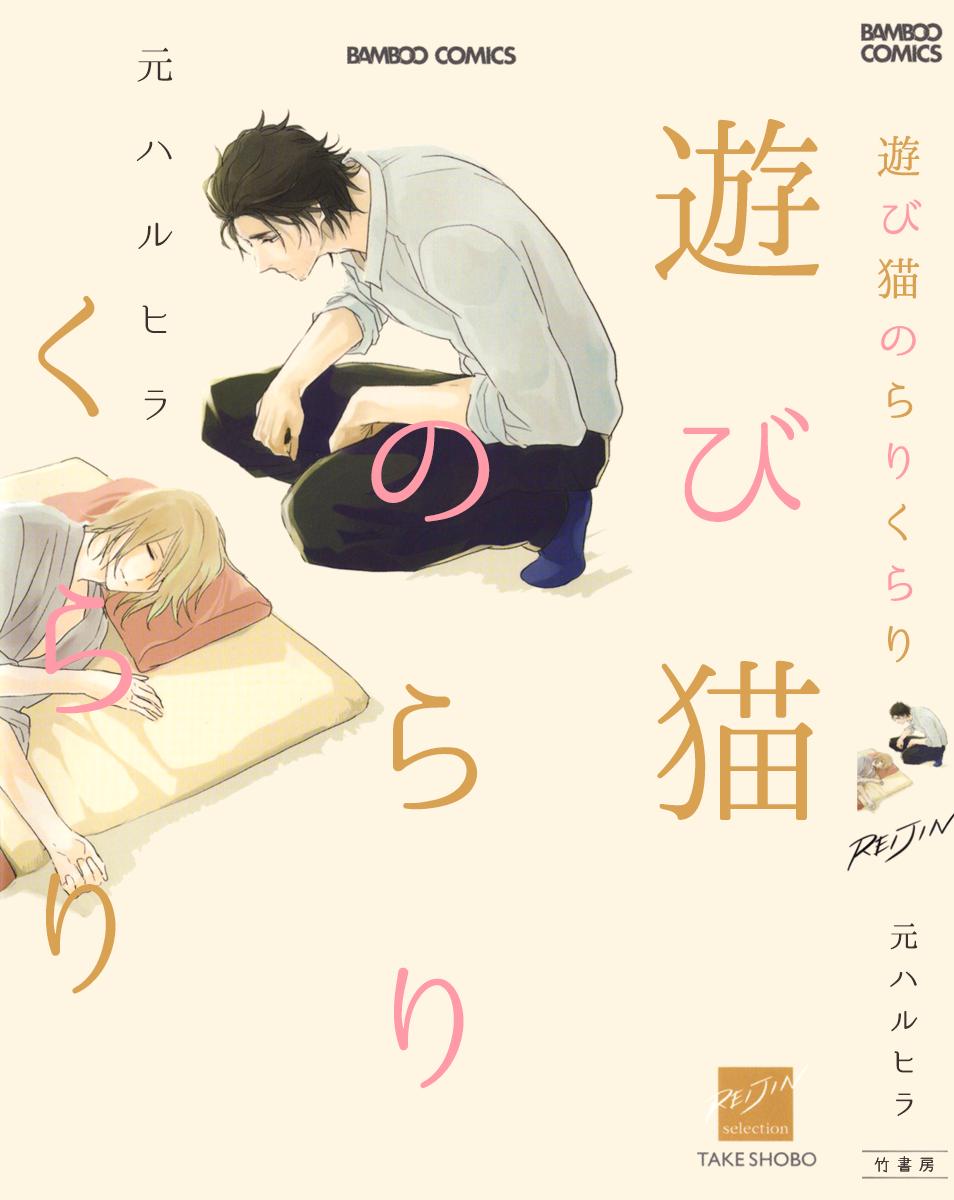 Featured image for Asobi Neko Norari Kurari by Moto Haruko