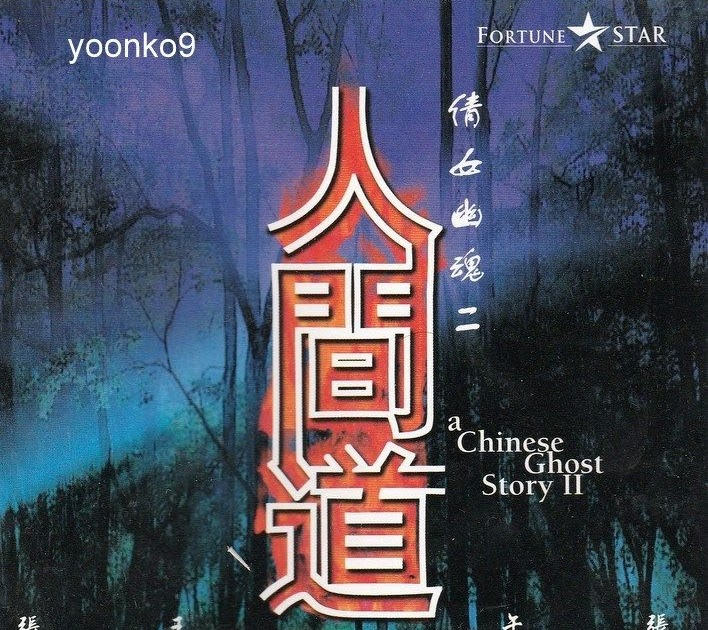 Featured image for A Chinese Ghost Story II (1990) [Film Review]