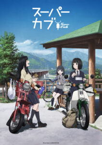 Featured image for Super Cub Anime on Funimation