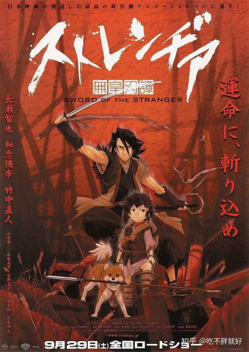 Featured image for 5 Reasons To Watch: Sword of the Stranger