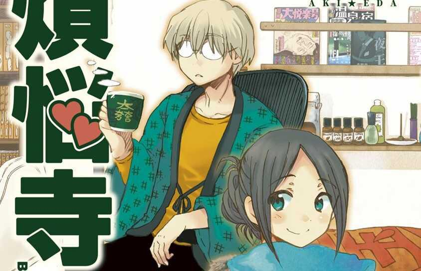 Featured image for Bonnouji [Review]