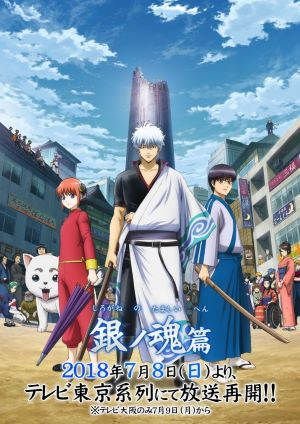 Featured image for Continued Greatness – Gintama: Silver Soul Arc Second Half War (Season 8) Anime Review
