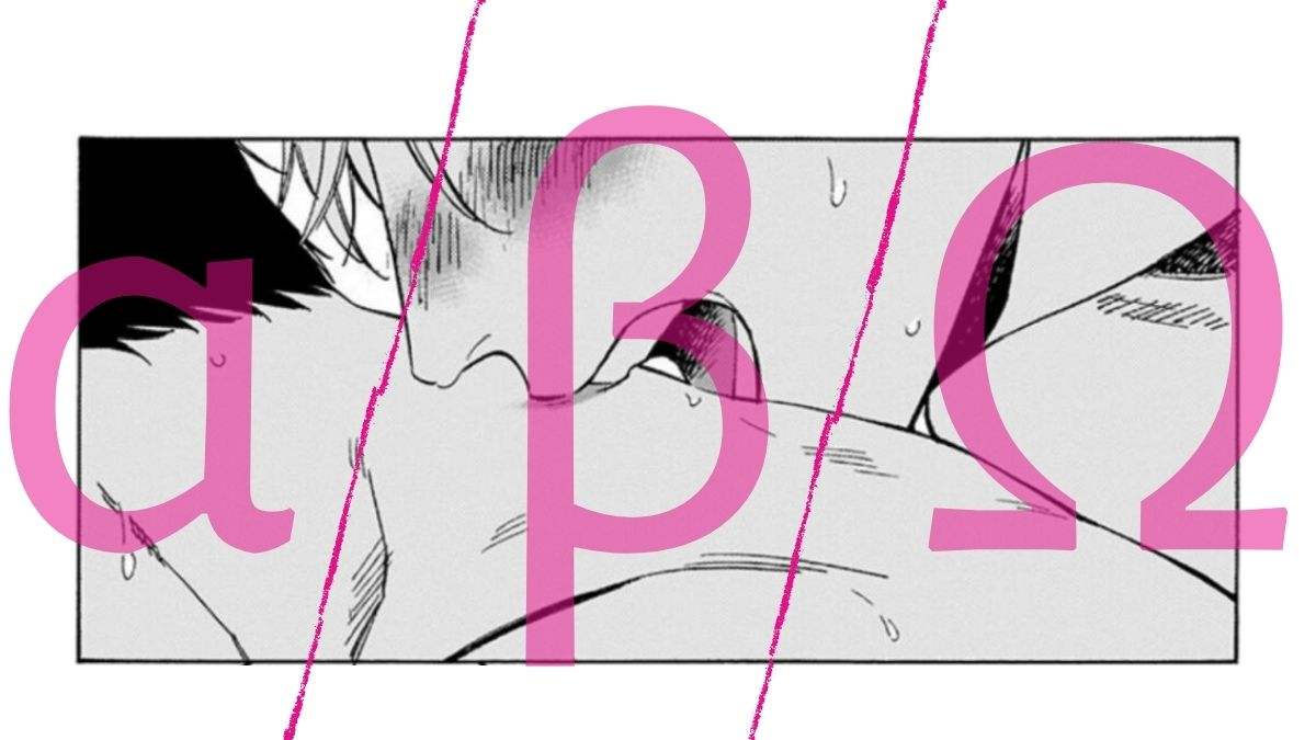 Featured image for TOP 3 OMEGAVERSE BL THAT MADE ME HAVE A CHANGE OF HEART