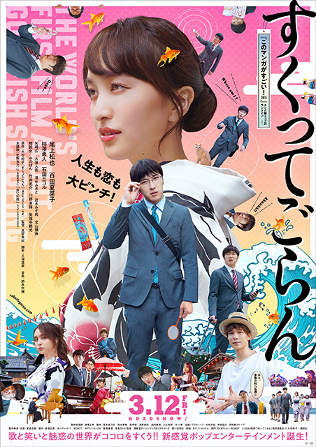 Featured image for Love, Live, and Goldfish (2021) review [Fantasia Film Festival]