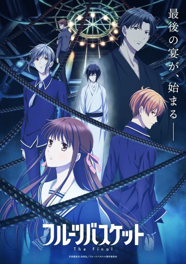 Featured image for Fruits Basket The Final Season