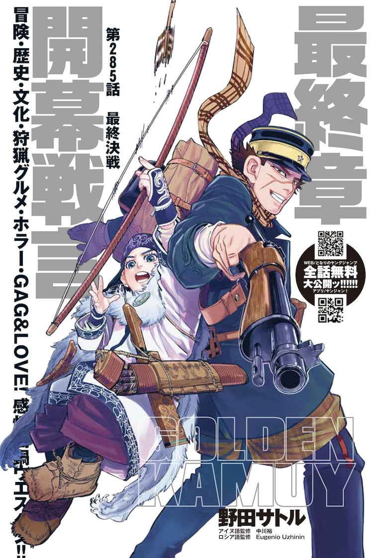 Featured image for Golden Kamuy entering final arc