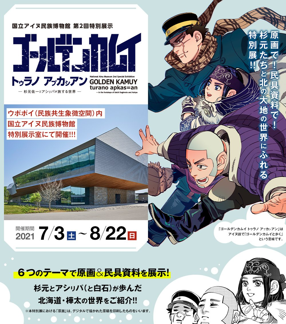 """Featured image for National Ainu Museum holding """"Golden Kamuy turano apkas an"""" exhibition"""