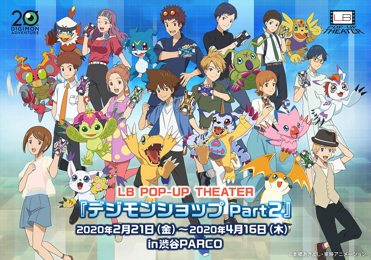 Featured image for Anime Review #61: Digimon Adventure – Last Evolution Kizuna