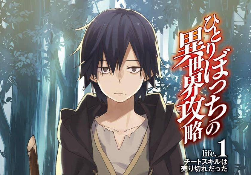 Featured image for Loner Life in Another World – Manga First Impression