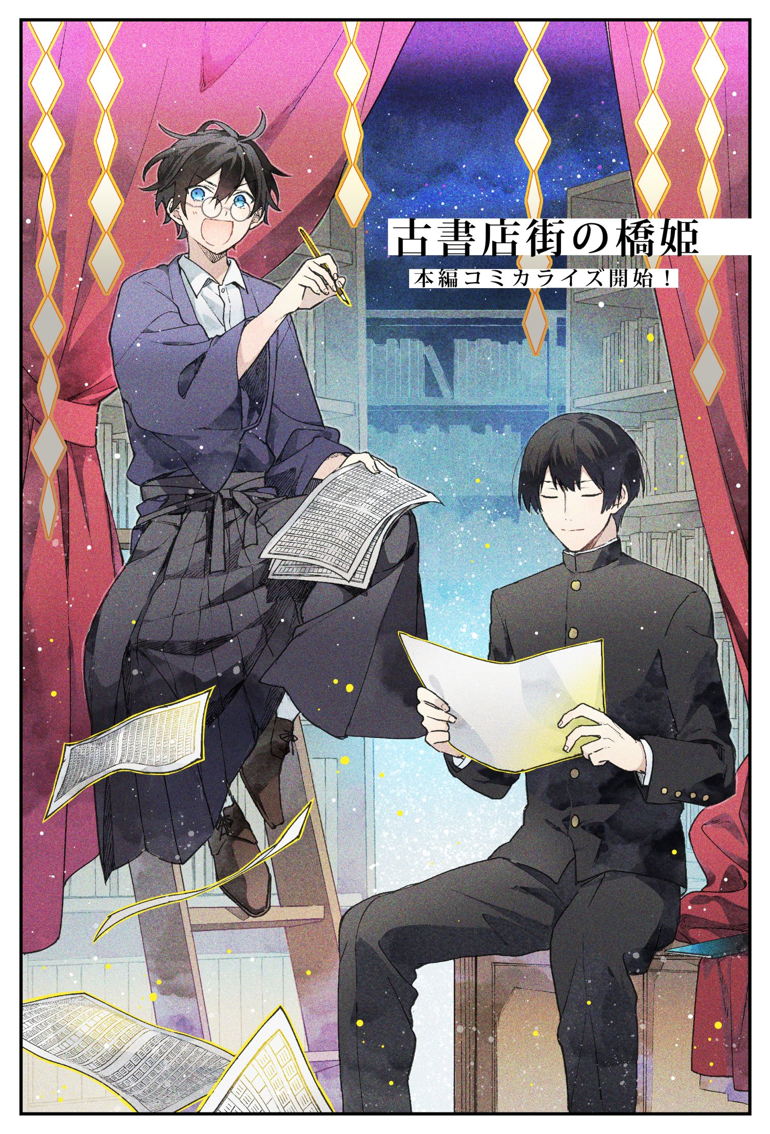 Featured image for Hashihime of Old Book Town manga translation: Chapter 1 released!