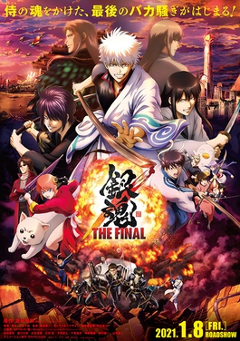 Featured image for The GOAT – Gintama: The Semi-Final & The Final Movie Review