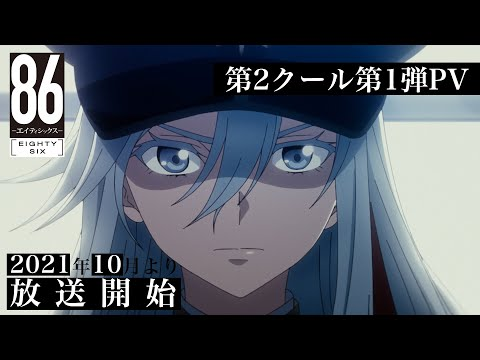 Featured image for The Eighty-Six: Season 2 PV